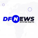 חדשות DFN